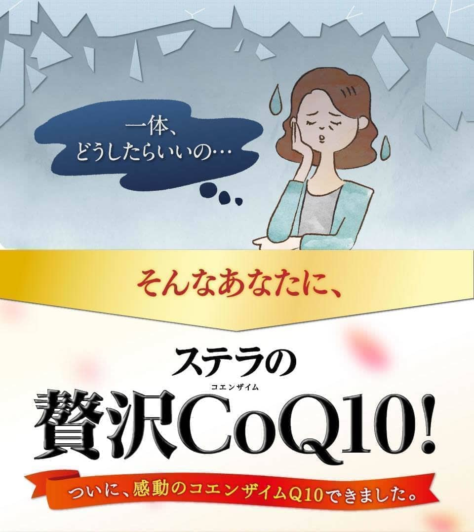 感想のコエンザイム,贅沢CoQ10