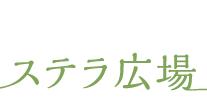 ステラ漢方株式会社、ステラ広場