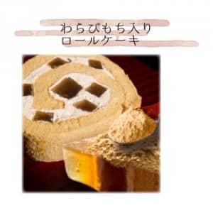 わらびもち入りロールケーキ