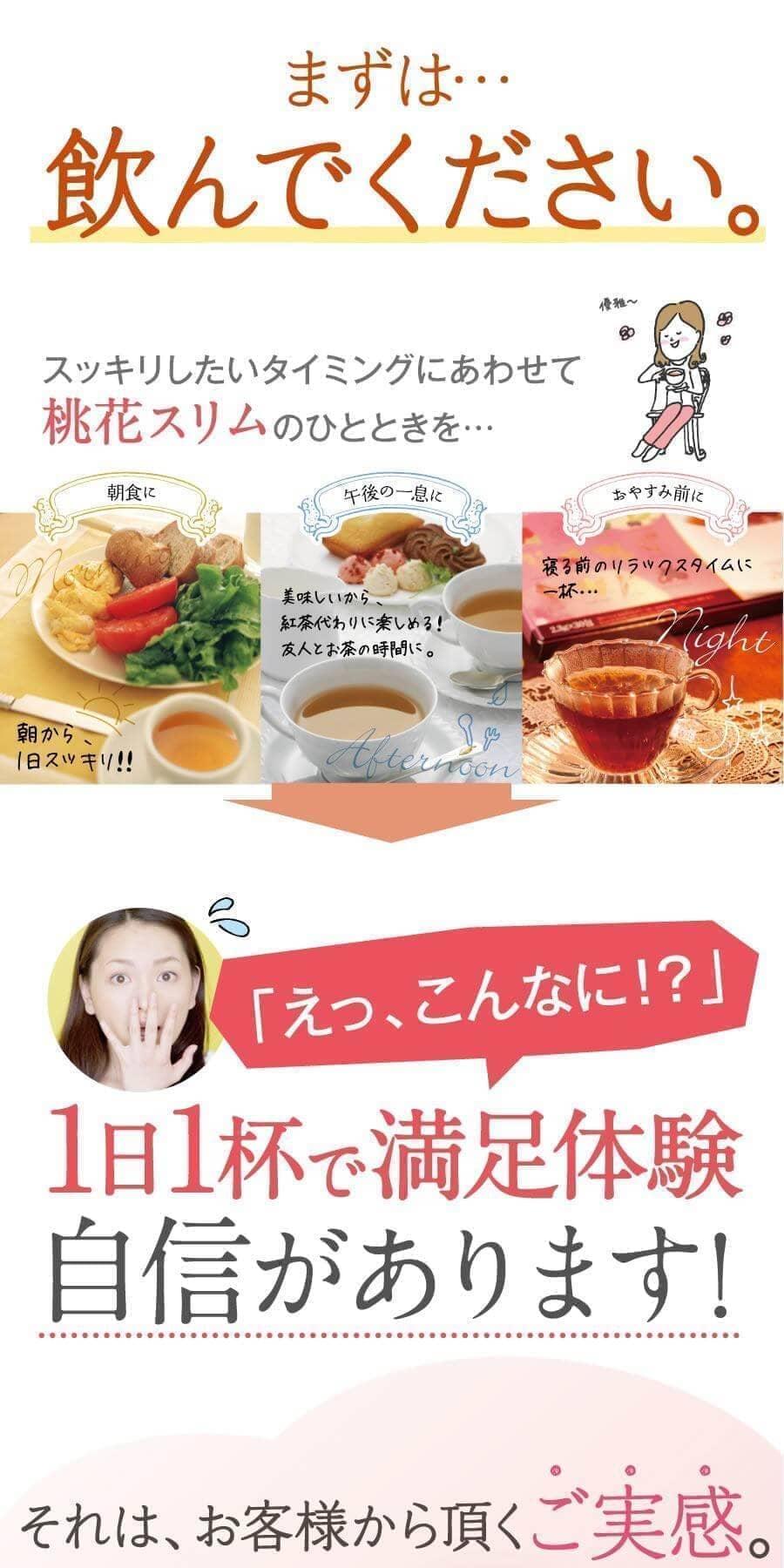 桃花スリムのひとときを…まずは飲んでください。