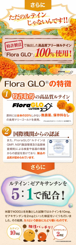 さらにただのルテインじゃないんです。特許製法で抽出した高品質フリー体ルテインFloraGLOを100%使用。特許取得。国際機関からの認証。さらにルテインとゼアキサンチンを5対1で配合。加齢性眼疾患研究ではルテイン10mgゼアキサンチン2mgが良かったとの研究結果が。