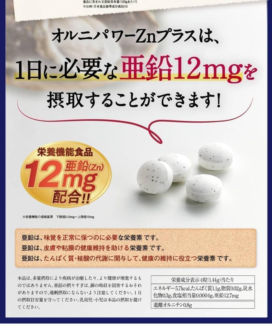 広島産牡蠣、海のミルク、亜鉛たっぷり